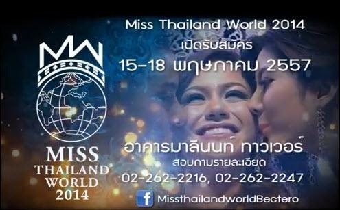 """พร้อมเปิดเวที """"มิสไทยแลนด์เวิลด์ 2014""""  เชิญชวนสาวไทย สมัครประชันความงามและไหวพริบ  ก่อนบินกรุงลอนดอน ประเทศ """"อังกฤษ"""""""