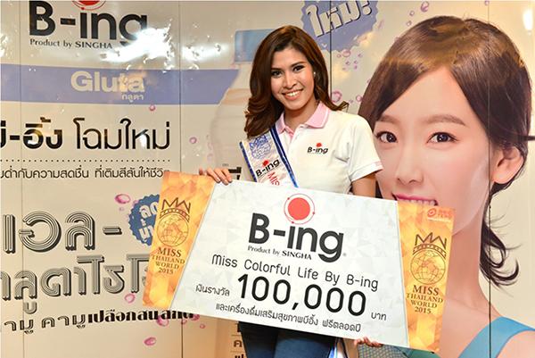 """""""มิสไทยแลนด์เวิลด์ 2015""""  ประกวดรางวัลพิเศษ Miss Colorful Life by B-ing"""