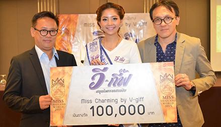 """""""มิสไทยแลนด์เวิลด์ 2015""""  ประกวดรางวัลพิเศษ  Miss Charming by V-giff"""