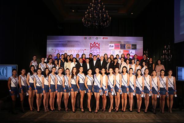 """""""มิสไทยแลนด์เวิลด์ 2016"""" เปิดตัวสาวงามฯ 30 คนสุดท้าย"""