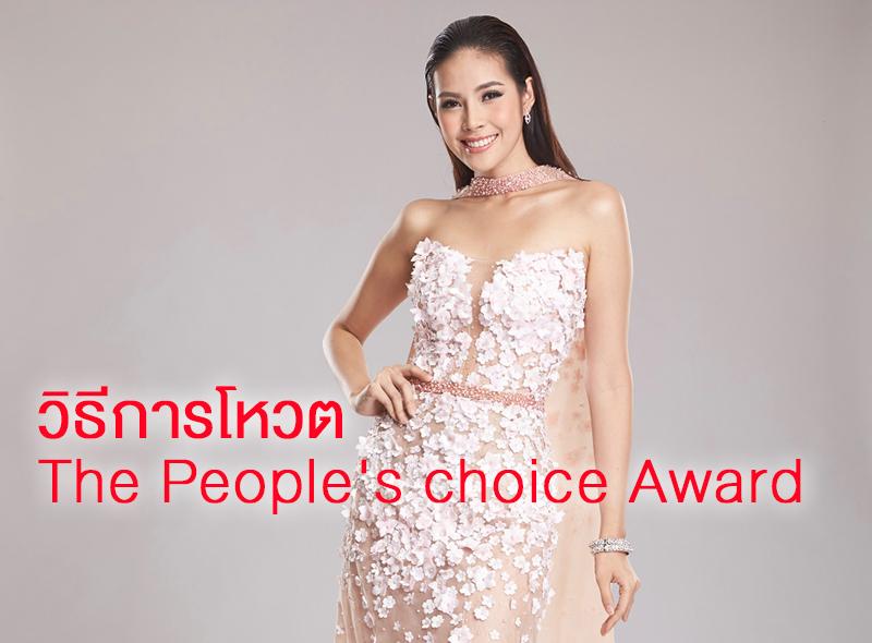 วิธีการโหวตให้ ไดร์ จิณณ์ณิตา บุดดี สำหรับรางวัล The People is Choice Award!