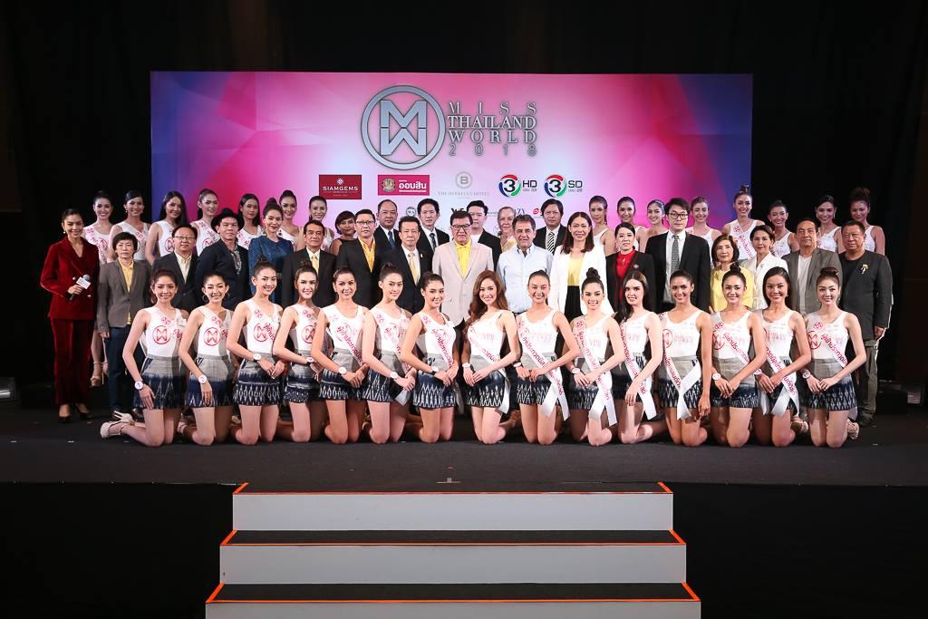 มิสไทยแลนด์เวิลด์ 2018 แถลงข่าวเปิดตัว ผู้ผ่านเข้ารอบ 30 คน