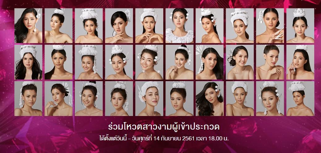 ประกาศ ตั้งแต่วันที่ 13 กันยายน 2561 เป็นต้นไป ทาง www.missthailandworld.net จะแสดง TOP 10 VOTE โดยเรียงลำดับหมายเลข ไม่เรียงลำดับคะแนน