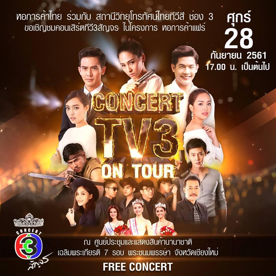 """""""วันนี้พบกับ ทีวี 3 สัญจร"""" สนุกแบบจัดเต็มกับกองทัพดาราช่อง3 และ 3 สาวงามจากเวทีมิสไทยแลนด์เวิลด์2018"""