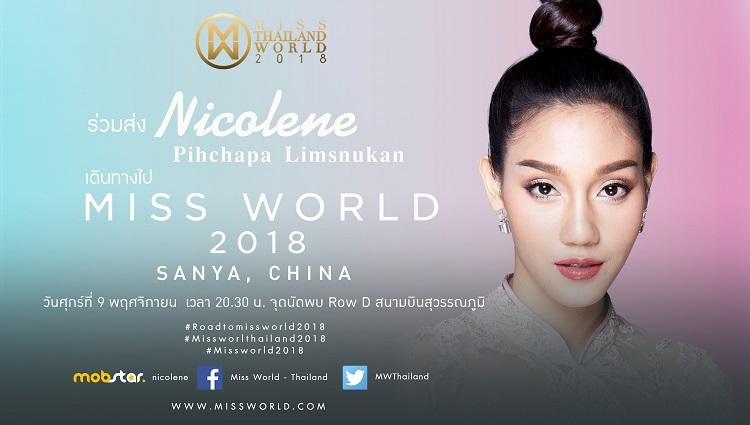 ขอเชิญร่วมส่ง นิโคลีน มิสไทยแลนด์เวิลด์ 2018 ตัวแทนประเทศไทย  เดินทางไปประกวด Miss World 2018
