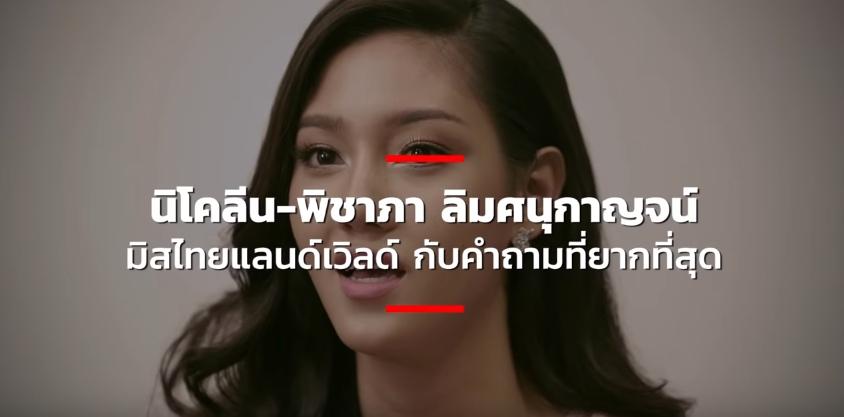 นิโคลีน-พิชาภา ลิมศนุกาญจน์ มิสไทยแลนด์เวิลด์ กับคำถามที่ยากที่สุด CR: THE STANDARD