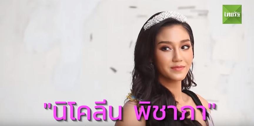 Thairath Online : ชีวิตกว่าจะคว้ามงของ นิโคลีน สวยอย่างเดียวไม่ได้