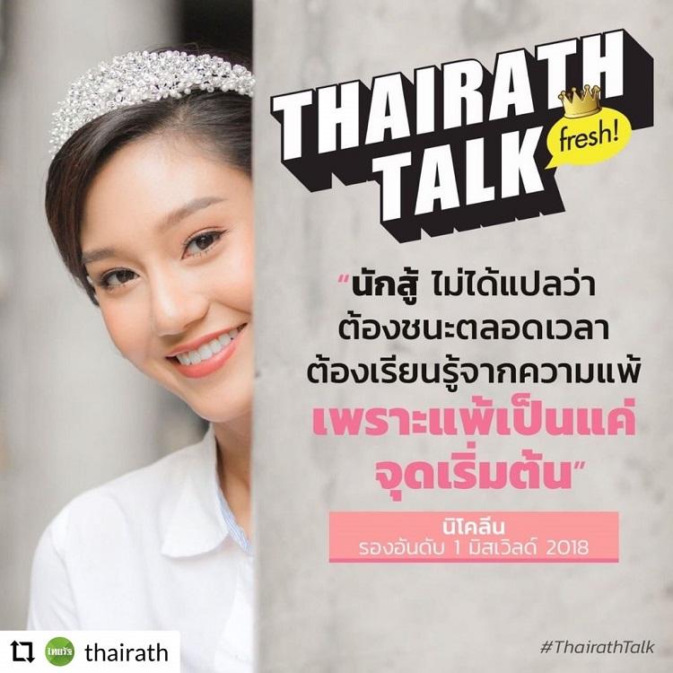 Thairath Talk : ทิ้งทุกสิ่งเพื่อล่าฝัน 'นิโคลีน' นางงามเพื่อเด็กออทิสติก