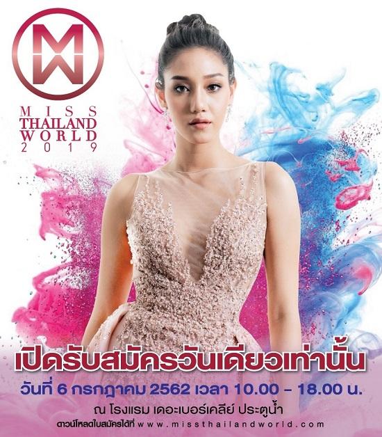 4 ขั้นตอนเตรียมตัวก่อนสมัคร Miss Thailand World 2019