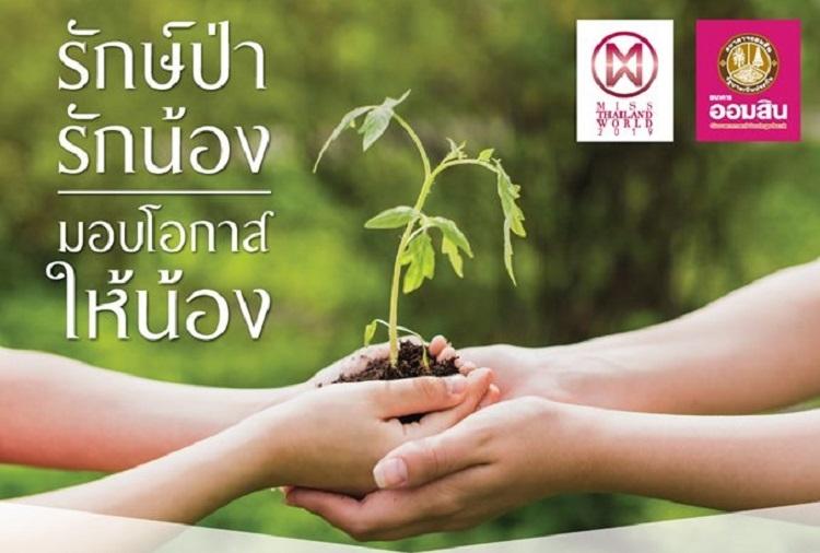 กองประกวด Miss Thailand World ร่วมกับ ธนาคารออมสิน สร้างโครงการ