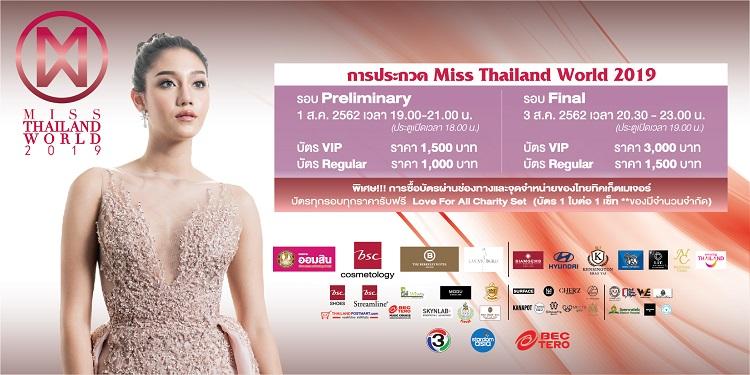 """""""มิสไทยแลนด์เวิลด์ 2019"""" เปิดขายบัตรรอบพรีลิม & รอบตัดสิน"""