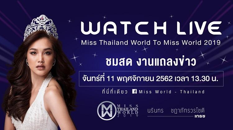 เตรียมชมสด! งานแถลงข่าว Miss Thailand World To Miss World 2019 วันจันทร์ที่ 11 พฤศจิกายนนี้ เวลา 13.30น. ที่เพจ Miss World - Thailand