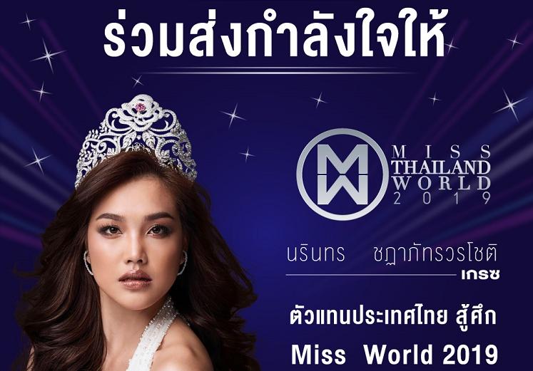 ร่วมส่งกำลังใจและแรงเชียร์ให้ เกรซ มิสไทยแลนด์เวิลด์ 2019 ตัวแทนประเทศไทย เตรียมบินลัดฟ้าประกวดมิสเวิลด์ 2019