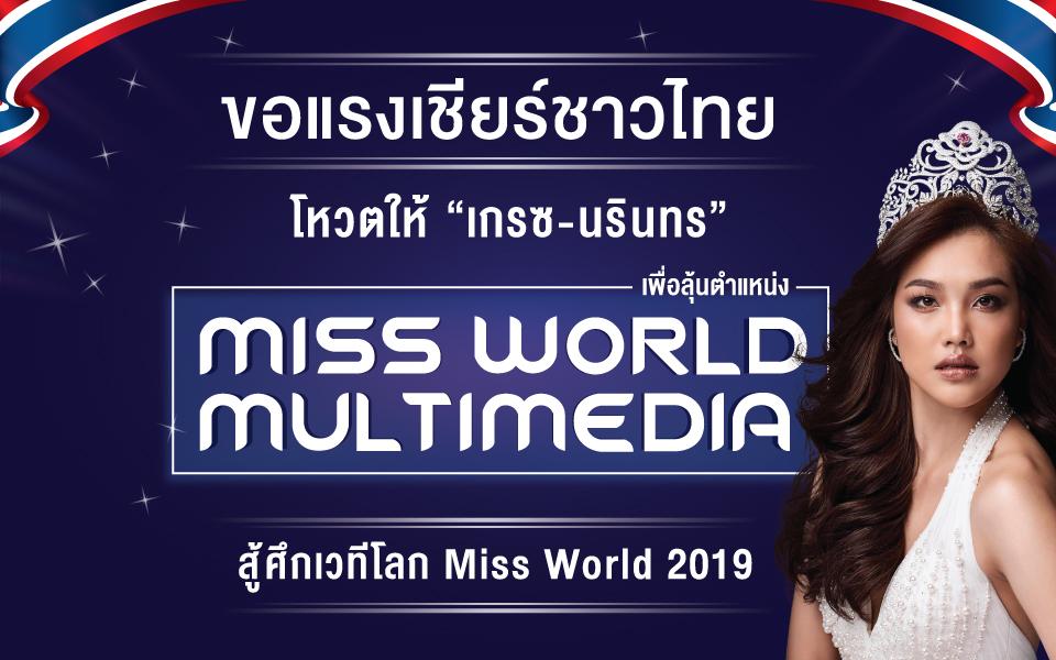 """ขอแรงเชียร์ชาวไทย กระหน่ำโหวตให้  """"เกรซ-นรินทร""""  ตัวแทนสาวไทย สู้ศึกเวที Miss World 2019"""