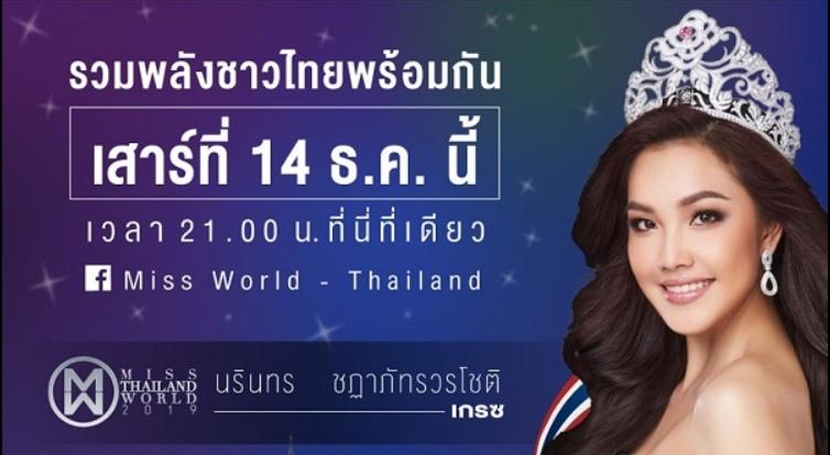 ชมสดจาก London  รอบตัดสิน Miss World 2019