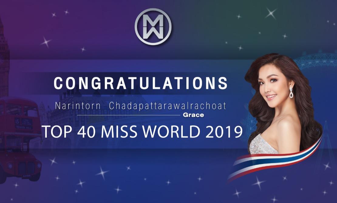เกรซ นรินทร เข้ารอบ Top 40 Miss World 2019