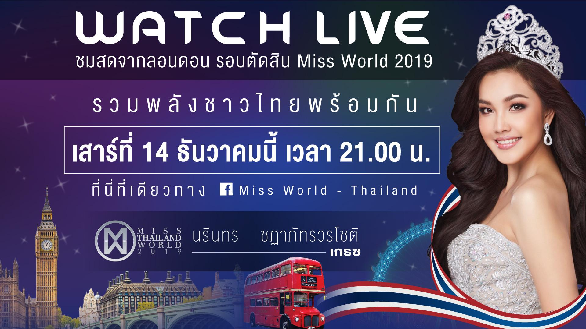 [Live] สดจาก #London รอบตัดสิน Miss World 2019 รวมพลังชาวไทยให้กำลังใจ เกรซ-นรินทร กันที่นี่!!!!