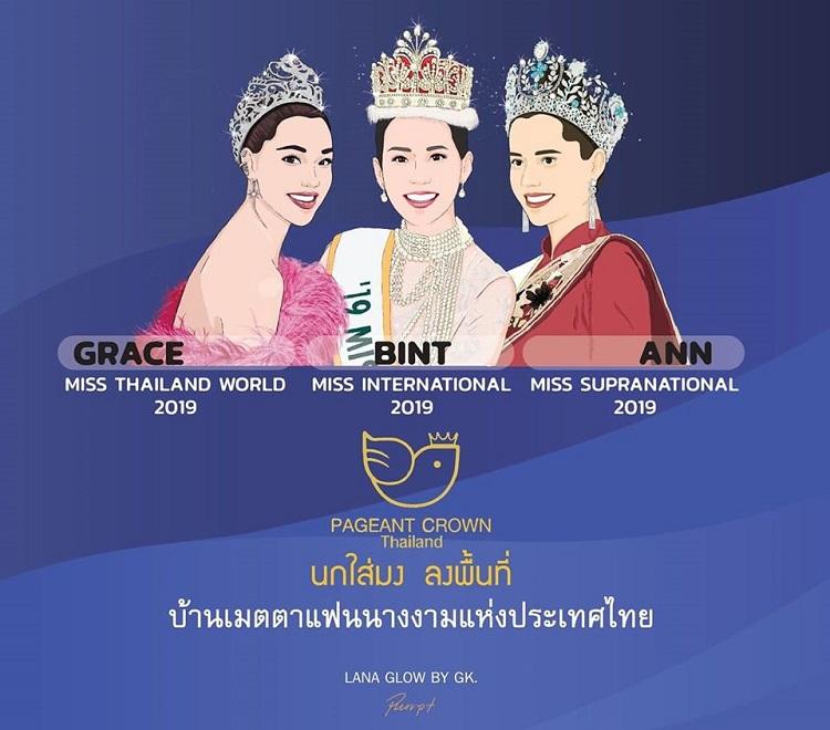 เกรซ Miss Thailand World 2019 และเพื่อนนางงาม ลงพื้นที่ช่วยเหลือ โครงการ