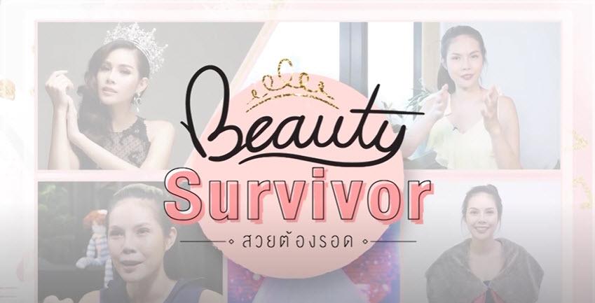 ไดร์ Miss Thailand World 2016 เผยความฮาสุดน่ารัก ผ่านรายการ Beauty Survivor สวยต้องรอด ทาง YouTube Channel