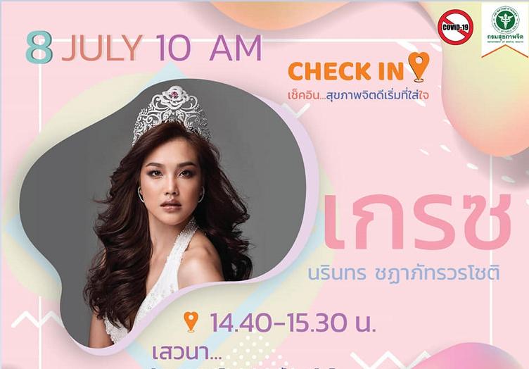 เกรซ Miss Thailand World 2019 และ ทูตกรมสุขภาพจิต กระทรวงสาธารณะสุข ชวนร่วมงานเสวนา Check inสุขภาพจิตดีเริ่มที่ใส่ใจ