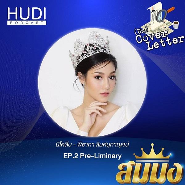 นิโคลีน Miss Thailand World 2018  และรองอันดับ 1 Miss World 2018 พาเปิดตำราอาชีพนางงาม ผ่าน HUDI Podcast