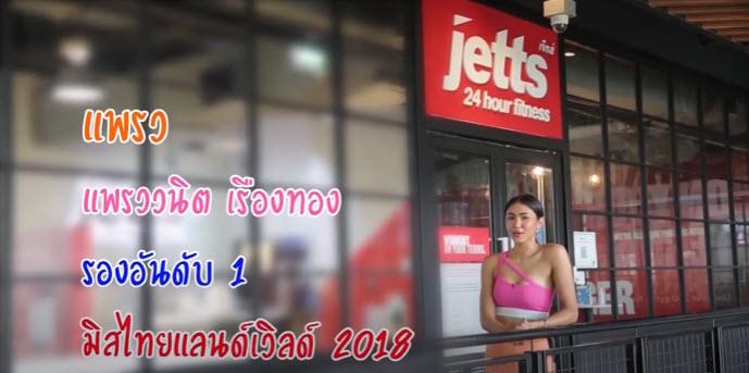Bangkok บันเทิง : Challenge ออกกำลังกายไป โดนก่อกวนไป I Beauty Survivor สวยต้องรอด EP.5