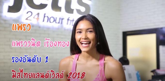 Bangkok บันเทิง : เทรนเนอร์สาวสวย สุดเซ็กซี่ I Beauty Survivor สวยต้องรอด EP.6