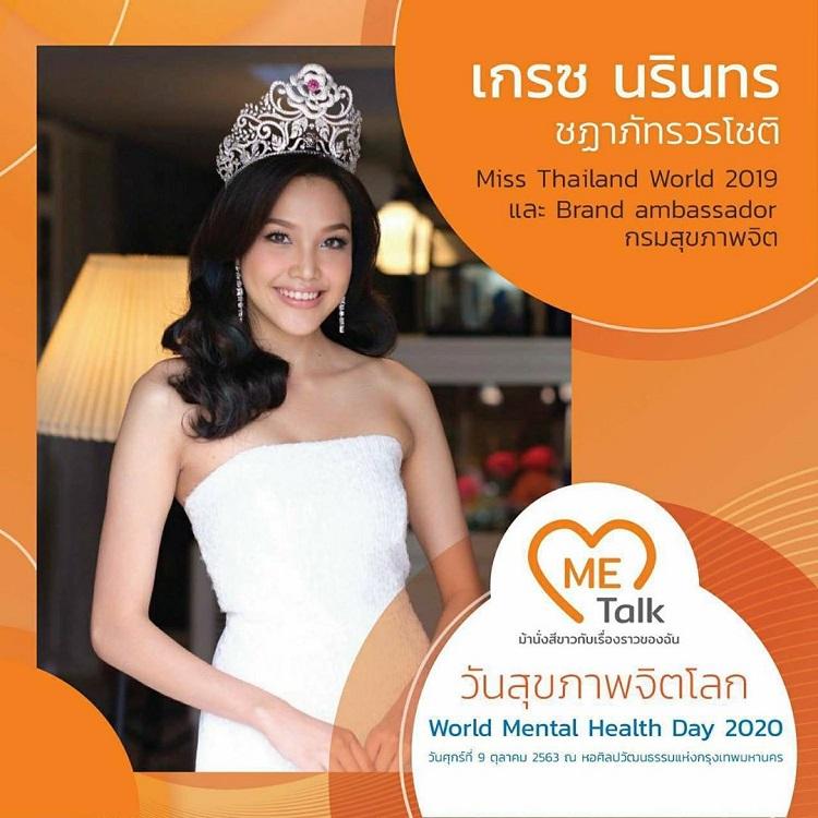 9 ตุลาคมนี้ พบกับ เกรซ Miss Thailand World 2019 และ ทูตกรมสุขภาพจิต กระทรวงสาธารณะสุข ในงาน งาน Me Talk ม้านั่งสีขาวกับเรื่องราวของฉัน