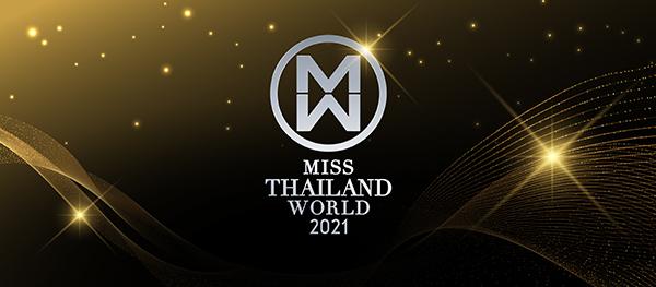กองประกวด Miss Thailand World  อัปเดตคุณสมบัติสำหรับผู้เข้าประกวดปีนี้